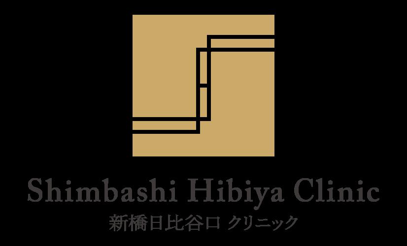 新橋日比谷口 クリニック - Shimbashi Hibiyaguchi Clinic